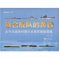 联合舰队的黄昏:太平洋战争时期日本海军舰艇图集