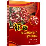 花椒高效栽培技术彩色图说