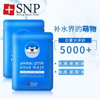 【热卖】韩国药妆 SNP动物面膜 补水保湿 滋养肌肤
