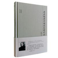 大师讲堂学术经典:梁启超讲中国历史研究法 9787512643529