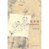 【二手书8成新】艺术猪支取生活的片断 刘庆和 绘 河北美术出版社