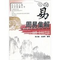 [二手旧书9成新],周易集解,张文智 等,9787806595800,巴蜀书社