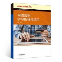 网络营销学习指导与练习 童伟 9787040525489