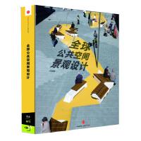《全球公共空间景观设计》