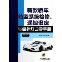 新款轿车防盗系统检修、遥控设定与保养灯归零手册 第3版