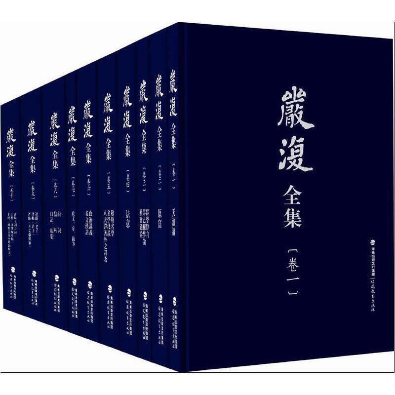 严复全集(繁体横排精装,10卷+1附卷,共11卷) 近代大儒,译界泰斗,海军元老