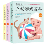 婴幼儿互动游戏百科(套装3册)[精选套装]
