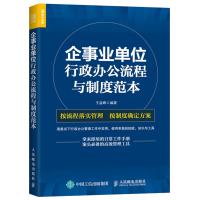 企事业单位行政办公流程与制度范本 人力资源管理书籍 行政人事管理 文档管理 行政管理流程与制度设计 企业管理书籍