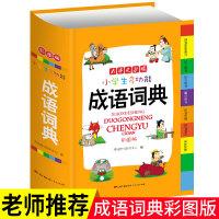 小学生多功能成语词典彩图版1-6年级通用小学生多功能字典