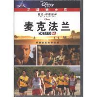 麦克法兰-DVD9