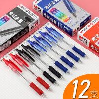 晨光文具办公圆珠笔0.5mm学生考试专用笔 简易顺滑红色蓝色黑色笔BP8109