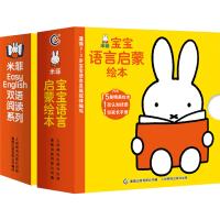 米菲宝宝语言启蒙绘本(15册)+米菲Easy English双语阅读系列(24册)【共39】