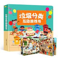 【学校指定】垃圾分类互动游戏书垃圾分类书籍幼儿园知识绘本3-6岁儿童关于垃圾分类的图书幼儿认知环境保护从我做起立体翻翻书