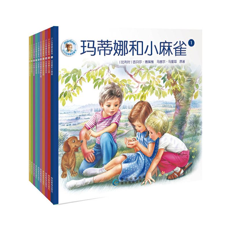 小小玛蒂娜故事书(全10册) 含30个故事,全球经典热销童书《玛蒂娜故事书》低幼版,国内首次引进,语言生动活泼,节奏简单明快,让小小孩在妙趣横生的故事中照见自己(步印童书馆出品)