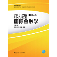 义博!国际金融学 第三版 王月溪 贺铟璇 9787565432804 东北财经大学出版社