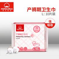 棉花秘密 产妇卫生巾孕妇产后月子恶露产褥期专用超大加长L号10片