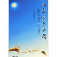 【正版二手书9成新左右】活着,就是幸福:震撼亿心灵的108次生命感悟 杨冬苟 中国长安出版社