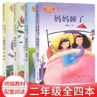 彩色的梦大象的耳朵妈妈睡了纸船和风筝套装4册人教版教材配套小学生课外阅读课文作家作品系列二年级