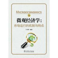 微观经济学:市场运行的机制与特点