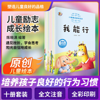 儿童励志成长原创绘本10册 全彩注音版3-4-5-6岁幼儿园宝宝好习惯好性格培养亲子阅读睡前读物 励志成长启蒙绘本幼儿园