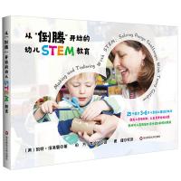 正版 从倒腾开始的幼儿STEM教育 凯特海洛曼 25个适合3-8岁儿童的工程设计挑战 发明创造 美国幼教协会课例书籍华东
