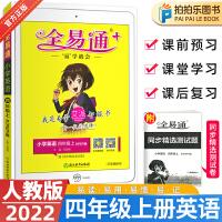 全易通四年级上英语PEP人教版2022新版