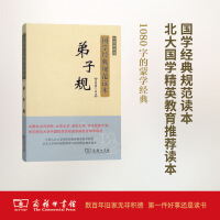 弟子规(彩图典藏版)(国学经典规范读本)