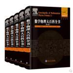 数学物理大百科全书(全5册)大学研究生数学物理专业自学教材