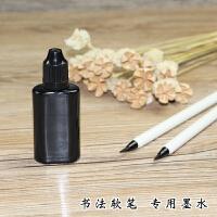 书法新毛笔墨水 软笔墨汁单瓶15毫升黑色 可加墨秀丽笔补充液