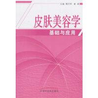 [二手旧书9成新],皮肤美容学基础与应用,雷万军,崔磊,9787513217033,中国中医药出版社