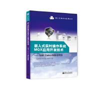 嵌入式实时操作系统MQX应用开发技术――ARM Cortex-M微处理器