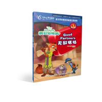 迪士尼英语分级读物第3级:疯狂动物城 无敌搭档