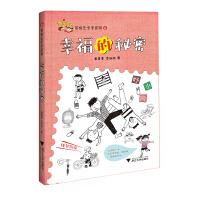 百变王卡卡系列:幸福的秘密