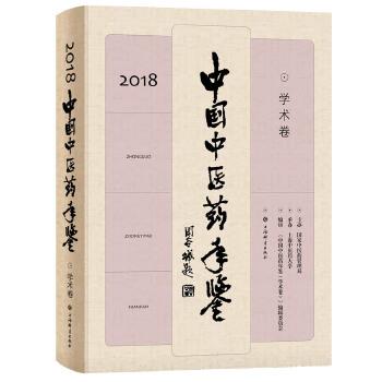中国中医药年鉴(学术卷)2018