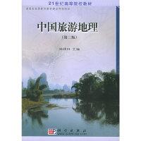 【旧书二手书8成新】中国旅游地理第二版第2版 杨载田 科学出版社 9787030130037