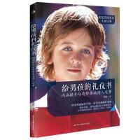给男孩的礼仪书――内涵提升与有修养地待人处事