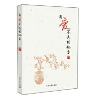 离爱不远的地方(货号:A8) 9787531734659 北方文艺出版社 尹梅