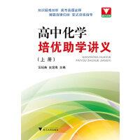 高中化学培优助学讲义(上册)
