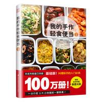 我的手作轻食便当1 日本料理食谱书 菜谱家用新手学习书籍 轻食减肥餐日式手作便当畅销书