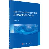 网络空间安全体系能力生成、度量及评估理论与方法