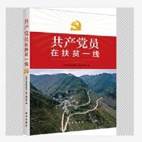 共产党员在扶贫一线 9787516652756 新华出版社 本书 编写组