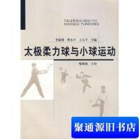 【旧书二手书9成新】太极柔力球与小球运动