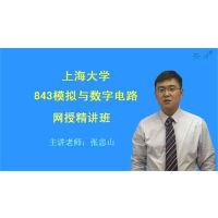 2020年上海大学843模拟与数字电路网授精讲班【教材精讲+考研真题串讲】(考试软件)考研考试用书配套教材/课程录像/