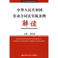 中华人民共和国劳动合同法实施条例解读