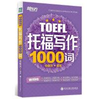 新东方 托福写作1000词(高频词汇+权威例句+考点精析=听说读写各个击破)