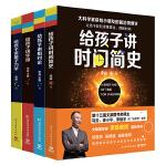 李淼系列经典套装全四册(给孩子讲时间简史+给孩子讲相对论+给孩子讲宇宙+给孩子讲量子力学)