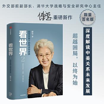 看世界2:百年变局下的挑战和抉择 签名版随机配送,先到先得!资深外交家,傅莹大使眼中的世界格局、中国角色与大国关系。 本书为我们提供了后疫情时代关于世界秩序将走向何处的洞见与思考,帮我们应对变化的世界