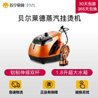 【苏宁易购】贝尔莱德蒸汽挂烫机GS46-BJ小型家用1.8L立式双杆烫斗