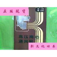 【二手旧书9成新】高压离心通风机(9-19型/9-26型) /上海鼓风
