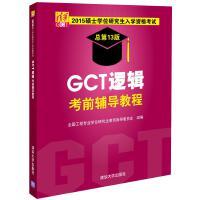 2015硕士学位研究生入学资格考试GCT逻辑考前辅导教程